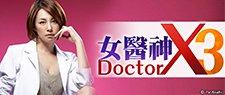 Doctor-X (III)