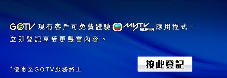 免費體驗myTV SUPER