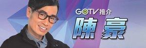 GOTV推介陳豪