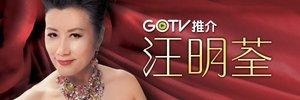 GOTV推介汪明荃