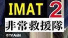 IMAT 非常救援隊2