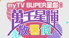 myTV SUPER 呈獻:萬千星輝放暑假