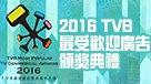 2016 TVB最受歡迎廣告頒獎典禮