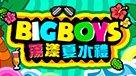 Big Boys蕩漾夏水禮