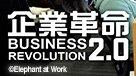 企業革命2.0