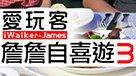 愛玩客: 詹詹自喜遊