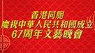 香港同胞慶祝中華人民共和國成立六十七周年文藝晚會
