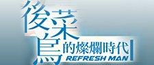 Refresh Man