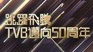 跳躍飛騰TVB邁向50周年