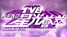 TVB馬來西亞星光薈萃頒獎典禮2016