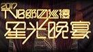 2017 TVB節目巡禮星光晚宴