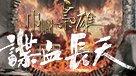 巾幗梟雄之諜血長天 (26集電視版)