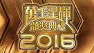 萬千星輝頒獎典禮2016