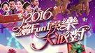 2016繽Fun娛樂大派對