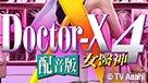 女醫神Doctor X 4 (配音版)