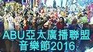 ABU亞太廣播聯盟音樂節2016