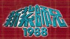 新紮師兄1988