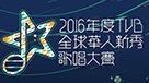 2016年度TVB全球華人新秀歌唱大賽