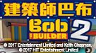 Bob The Builder (II)