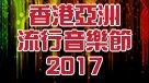 香港亞洲流行音樂節2017