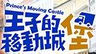 王子的移動城堡