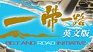 Belt and Road Initiative (English Ver.)