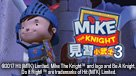 Mike The Knight (III)