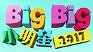 Big Big小明星2017