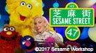 Sesame Street (XLVII)
