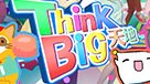 Think Big 天地 / Think Big 遊學團
