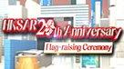 HKSAR 20th Anniversary  Flag-raising Ceremony