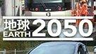 地球2050