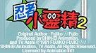 忍者小靈精 (II)