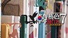 韓藝色 (VII)
