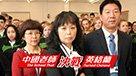 中國老師決戰英格蘭