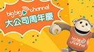 big big channel大公司周年慶
