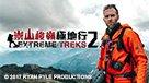Extreme Treks (II)
