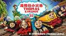 Thomas & Friends (XXII)