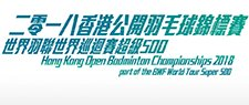 二零一八香港公開羽毛球錦標賽