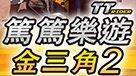 篤篤樂遊金三角 II