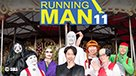 Running Man (XI) (雙語版)
