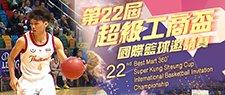 第二十二屆超級工商盃國際籃球邀請賽