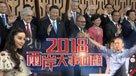 2018兩岸大事回顧