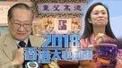 2018香港大事回顧