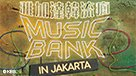 Music Bank 雅加達韓流瘋