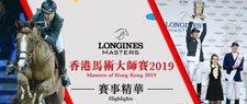 香港馬術大師賽 2019 - 賽事精華