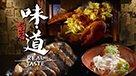 味‧道 - 粵菜