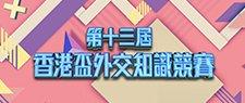 第十三屆香港盃外交知識競賽