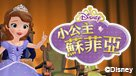 Sofia the First*(Ep 57-81)