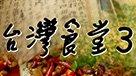 台灣食堂III